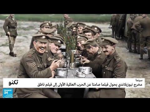 مخرج نيوزيلاندي يحول فيلما صامتا عن الحرب العالمية الأولى إلى فيلم ناطق  - 13:55-2018 / 11 / 15
