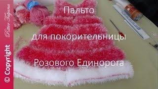 Пальто спицами. Покорительница Розового Единорога.