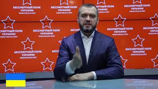 Бессмертный  полк Украина:Виталий Захарченко, Министр МВД Украины[Эксклюзивно для PolitWera]