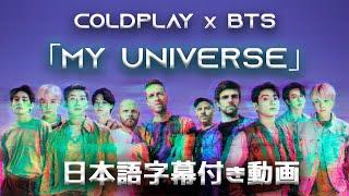 和訳 Coldplay X Bts My Universe 公式