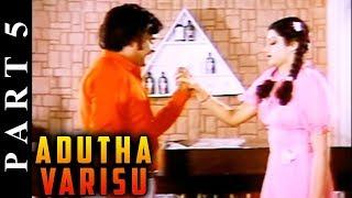 Adutha Varisu 5/12 Part | Rajinikanth | Sridevi | Blockbuster Hit Movie | Tamil Full Movie