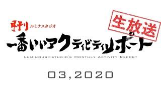 【生放送】月間ルミナスタジオ一番いいアクティビティリポート2003