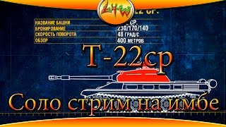 Т-22ср Соло стрим на имбе  ~World of Tanks~