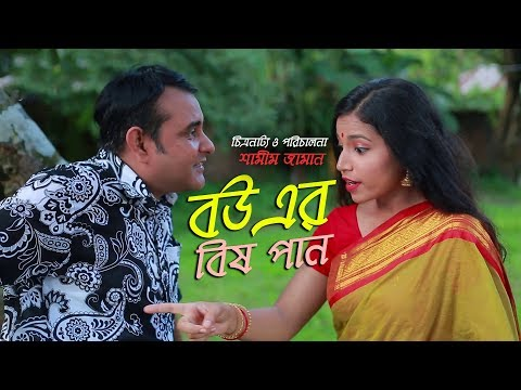 Bou Er Bish Pan  ( বউ এর বিষ পান )  | Bangla New Natok 2018 | Shamim Zaman & More