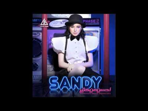 Sandy - Awel Mara Atgara'a FT Karl Wolf /ساندي - اول مرة اتجرأ