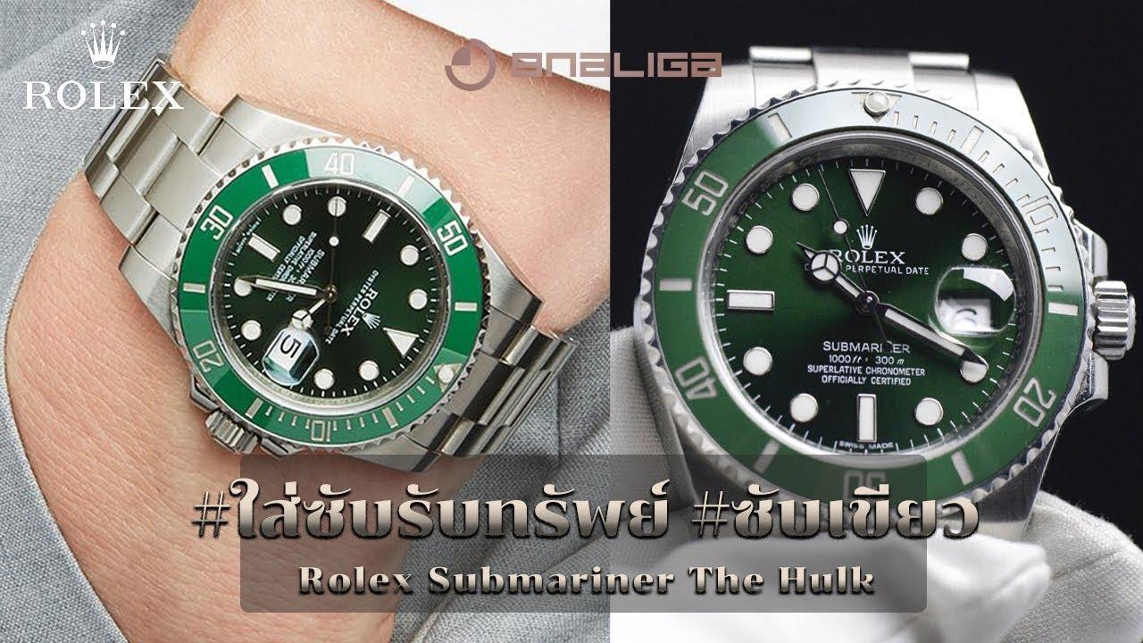 ใส ซ บร บทร พย ซ บเข ยว ก บ Rolex Submariner The Hulk Youtube