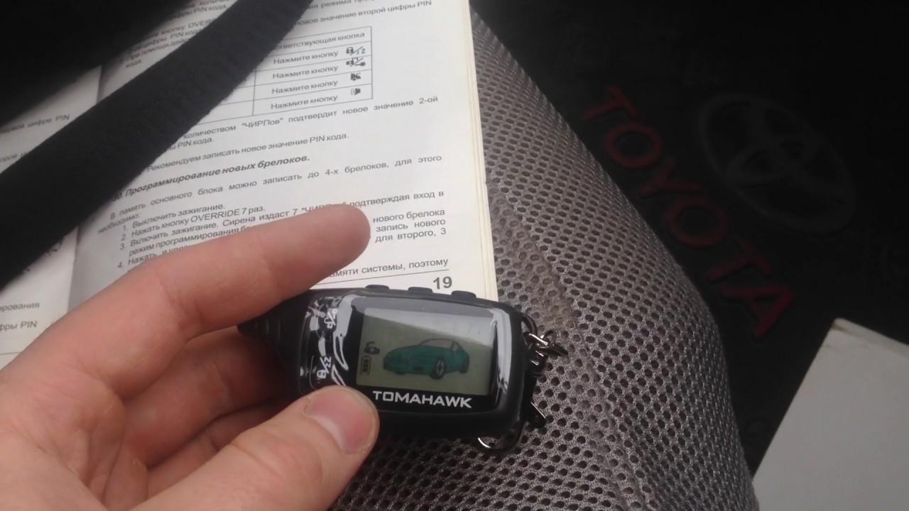 Как самому прописать брелок сигнализации tomahawk tw-9020 Где купить?