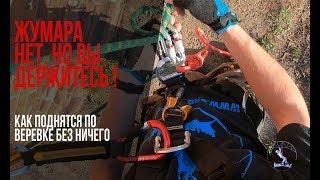 Подъем без зажимов. Промышленный альпинизм // Ascent without rope clamps