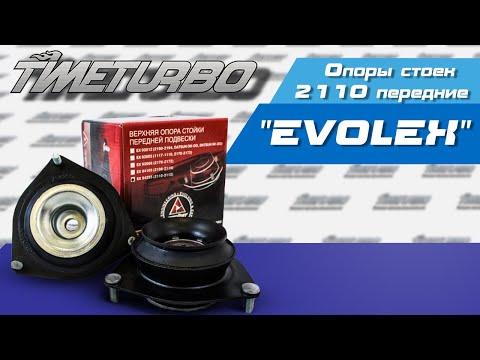 Опоры стоек EVOLEX 2110 передние | Timeturbo.ru