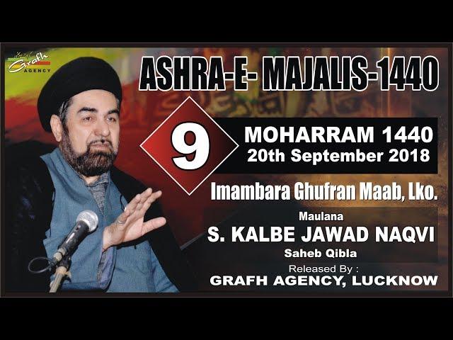 Maulana Kalbe Jawad Naqvi   9th Majlis   Ashra 1440-2018   Imambara Ghufrannmaab Lucknow