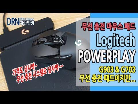 로지텍 파워플레이 G903 G703 무선 충전 마우스 패드 리뷰 Logitech POWERPLAY l DRN 파란만장