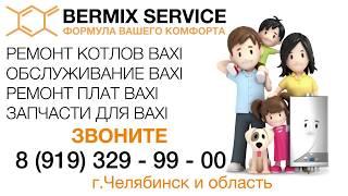 Ремонт котлов BAXI (Бакси) в Челябинске и области(, 2016-03-03T19:07:51.000Z)