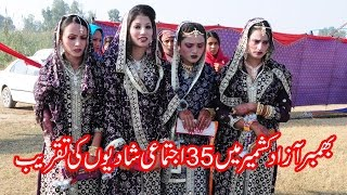 35 mass marriages in Bhimber Azad  Kashmir