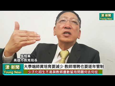受韓國瑜精神感召 新科教育局長吳榕峯拼高雄市教育推三個發展方向 雙語教育更要「四箭齊飛」