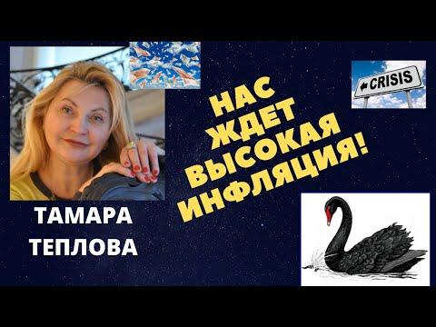 Тамара Теплова - Нас ждет высокая инфляция!