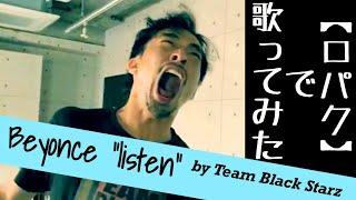 beyonce - Listen【Team Black Starz】