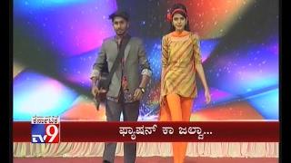 bms management studies inter college fashion show competition