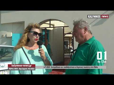 6-7-2020 Συντηρήθηκαν και αναβαθμίστηκαν οι δημοτικές τουαλέτες στην Πόθια