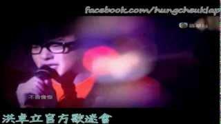 洪卓立 Ken Hung - 獨活