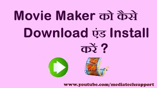 How to download and install Windows Movie Maker in Hindi