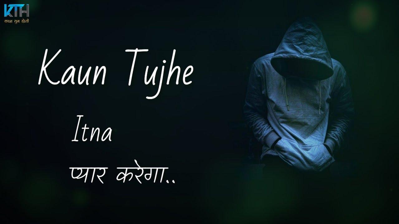 छोड़ के ना जा 😭 Very Sad Heart Touching True Line Whatsapp Status Video - Kash Tum Hoti