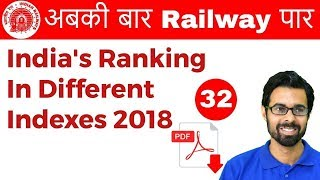 9:30 AM - Railway Crash Course | India's Ranking in Different Indexes 2018 | Day #32