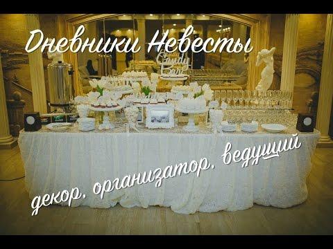 Cмотреть видео Дневники Невесты ФОТО c НАШЕЙ СВАДЬБЫ/ ИДЕИ ДЕКОРАЦИЙ Candy Bar, Ведущий, КоординаторTattocika