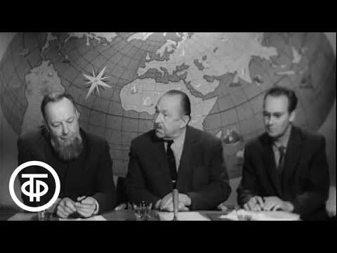 Клуб кинопутешествий. Эфир 20.05.1967