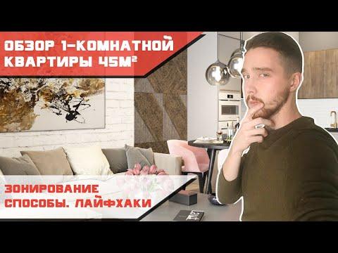 Дизайн Кухни Гостиной 45 кв. м.!   Экологичный Ремонт и Приемы Зонирования в 2019   MOSKVADA