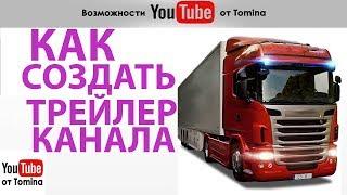 Как создать трейлер канала на YouTube. Делаем привлекательный трейлер канала Ютуб. Трейлер YouTube!