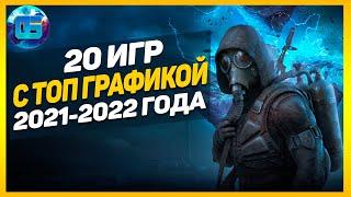 Топ 20 Новых Игр с Крутой Графикой 2021 - 2022 года | Реалистичные игры