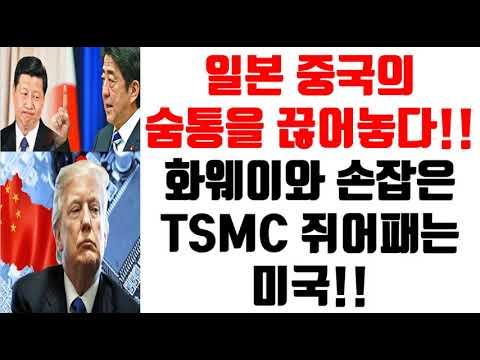 일본 중국의  숨통을 끊어놓다!!