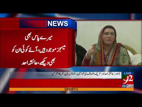 Ayesha Ahad Press Conference Against Sharif Family - 05 August 2017 - 92NewsHDPlus