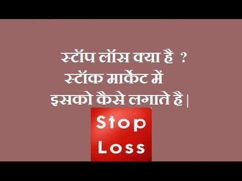 WHAT IS STOP LOSS?(HINDI)  TOP RATED  Update On Angel Broking