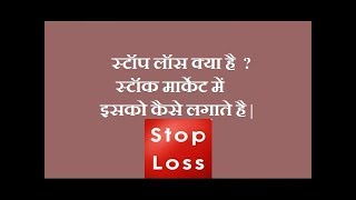 WHAT IS STOP LOSS?(HINDI) [ TOP RATED ] [Update On Angel Broking Platform]