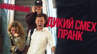ДИКИЙ СМЕХ ПРАНК / MAD LAUGH PRANK