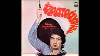 Νίκος Αντωνιάδης - Ο δράκουλας