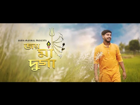 Joy Maa Durga Doshobhuja Tumi || Ashis Mandal || Original Official Song