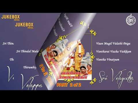 Velappa Sri Velayutha, Murugan Tamil Devotional Album Song by Seerkazhi Sivachidambaram