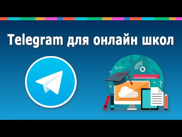 12  Александр Новиков   Как использовать Telegram для онлайн школ  Полезные боты, которые заменят с