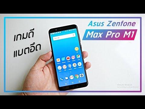 รีวิว Asus Zenfone Max Pro M1 เฮ้ย ทำมาดี !!