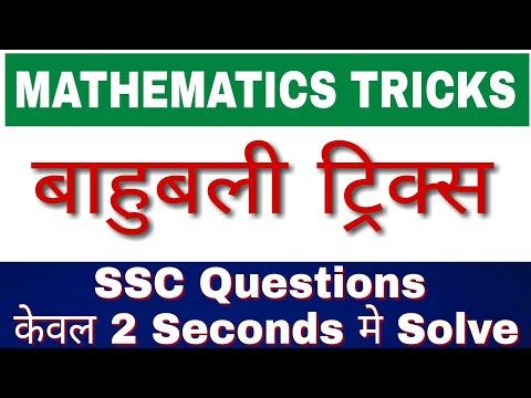 Mathematics Tricks For SSC CGL CHSL,CPO & IBPS Exams # 8 | बाहुबली Tricks For SSC Previous Questions