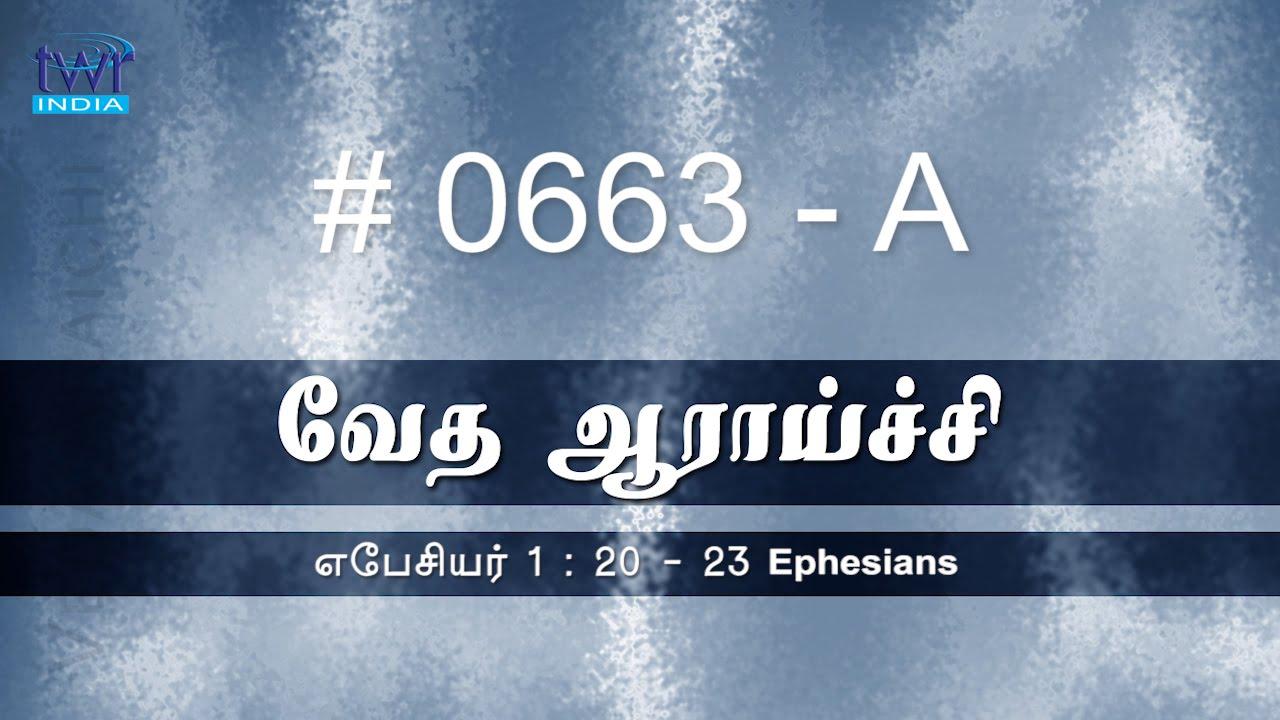 1 3 9 16 B 1 Timothy Tamil Bible Study