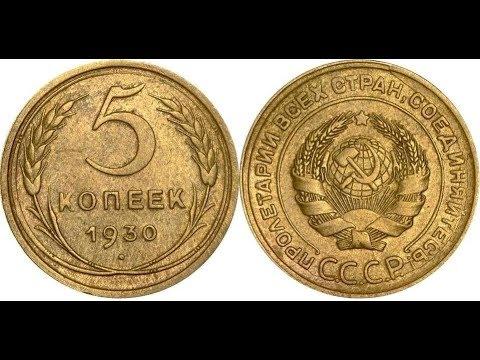 Реальная цена монеты 5 копеек 1930 года. СССР.