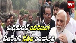 పార్లమెంట్ ఆవరణలో టీఆర్ఎస్ నేతల ఆందోళన | TRS MP's Protest At Parliament | 99 TV Telugu