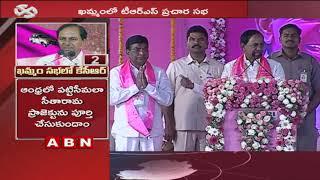 CM KCR Speech in TRS Khammam Public Meeting | Lok Sabha Polls 2019 | ABN Telugu