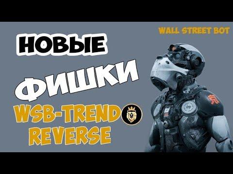 Робот Wall Street Bot Trand Reverse обзор