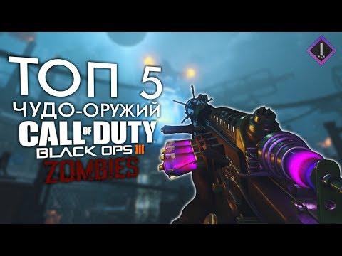 ТОП-5 ЧУДО-ОРУЖИЙ | Black Ops 3 Zombies