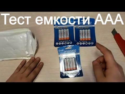 Тест аккумуляторных батареек ААА на 1000 мА/ч с Aliexpress