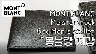[남편/남친 선물 추천] 몽블랑 | Montblanc …